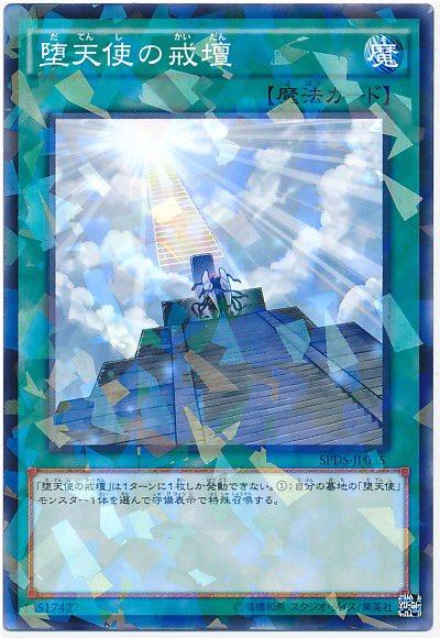 【公式裁定】「堕天使の戒壇」の墓地から特殊召喚する効果、「背徳の堕天使」のカードを破壊する効果、「魅…