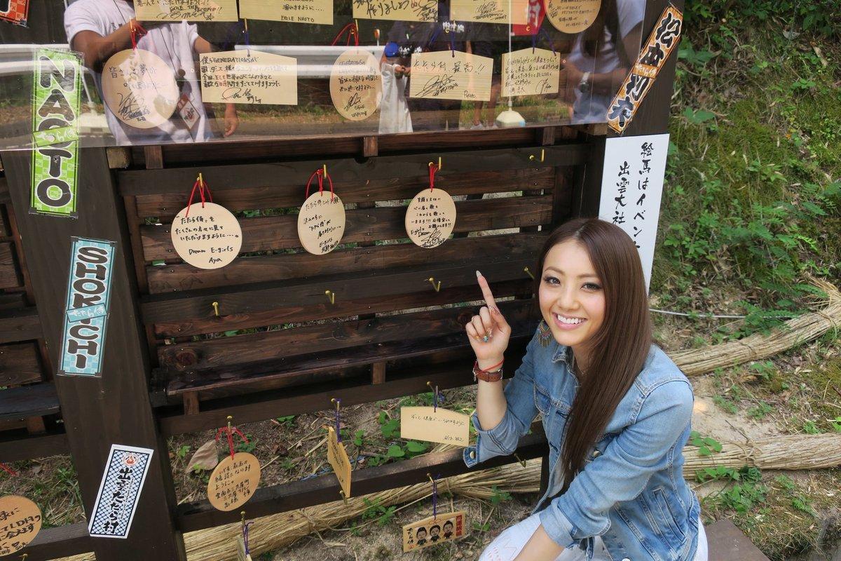 【イベント情報】 8/6(土) 「E-girls」の Dream Shizukaが出雲たたら村へ来場…