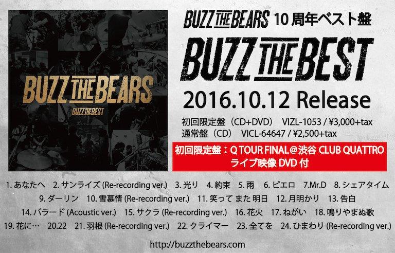 【大決定!!!】  10周年記念ベスト 「BUZZ THE BEST」 10.12リリース決定!! …