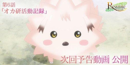 本日23時30分よりTVアニメ「Rewrite」第6話の放送が開始です!予告動画も公開しておりますの…