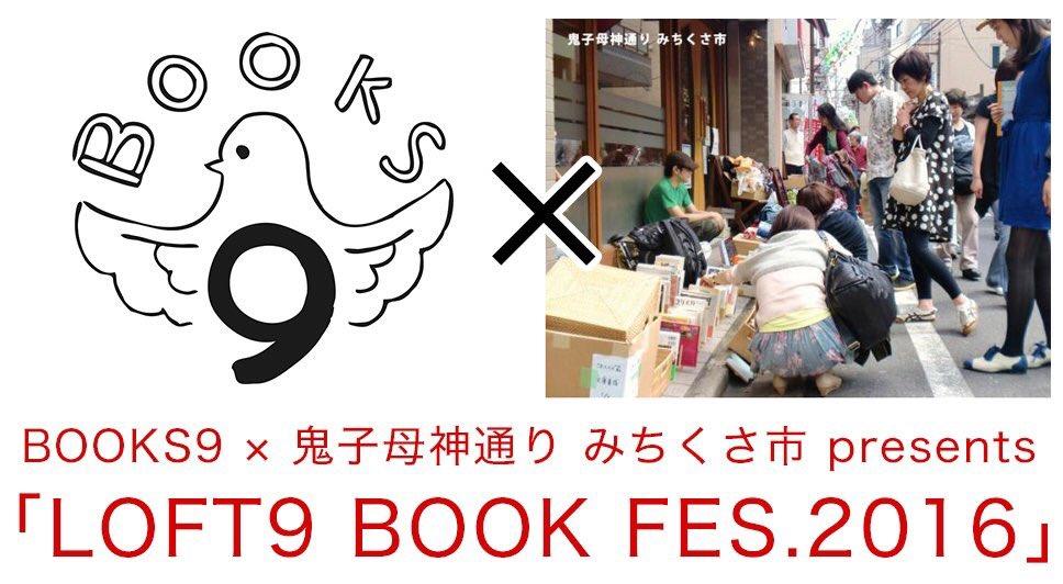 LOFT9shibuya「BOOKS9」さんと「みちくさ市」が共同企画! 全国からいろんな書店の本が大集結&豪華トーク4本。「LOFT9 BOOK FES. 2016」は10月2日! https://t.co/gbfEgDkL3s https://t.co/2R5W6J4HvH