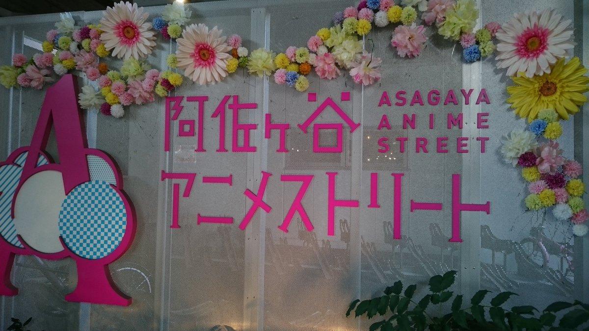アクエリオンロゴス聖地巡礼ということで阿佐ヶ谷アニメストリートを探索結構分かりにくい場所でしたSHIROBACOは初めて
