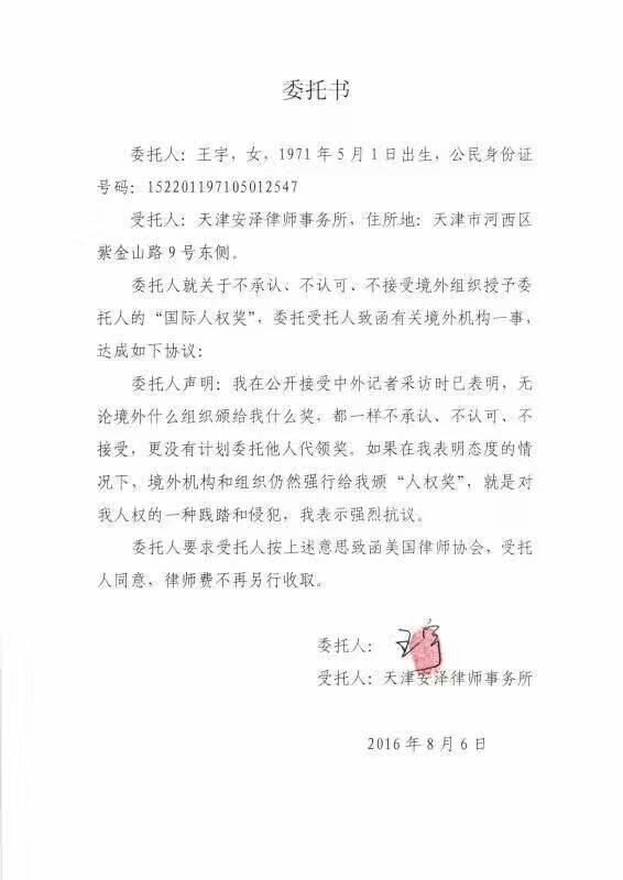 全人类司法史上的奇闻!王宇之委托书…… https://t.co/XKUh13AXoU