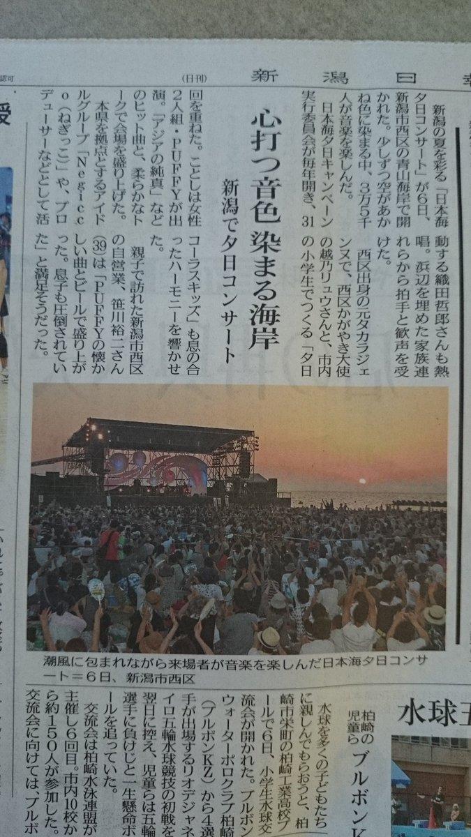【日本海夕日コンサート】Negicco Part73【TIF】©2ch.netYouTube動画>41本 dailymotion>1本 ->画像>40枚