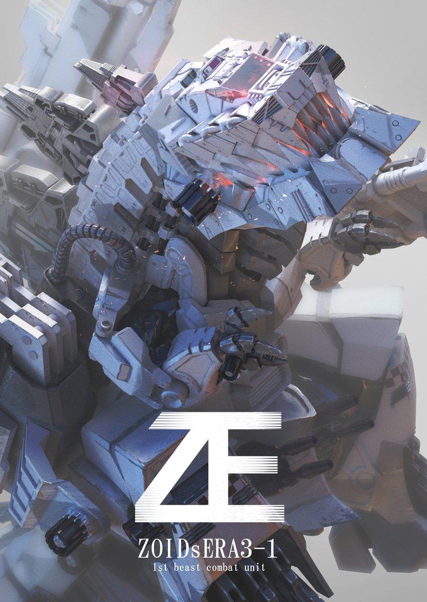ZOIDsERA3-1表紙はこんな感じです。まだ入稿してませんが・・・とらのあな予約:ERA2も再販予定:#ゾイド#コミ