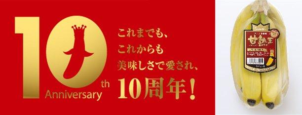 【祝・10周年キャンペーン♪】 実は今年で甘熟王は10周年!@kanjukuohをフォロー&このツイートをRTして、#甘熟王10周年 を付けてお祝いメッセージをつぶやくと、抽選でプレゼントが当たる!締切:8/14  #甘熟王10周年 https://t.co/EyifvlQLYT