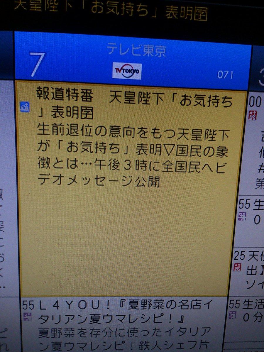 テレビ東京 class=