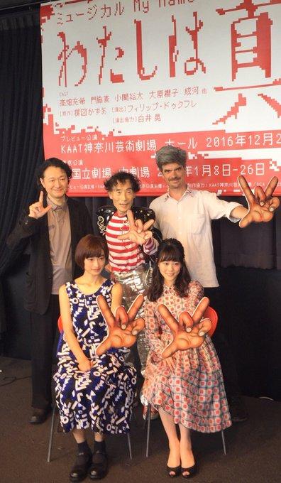 RT @RT_Kyoto: 【わたしは真悟】本日、東京タワーにてミュージカル「わたしは真悟」の製作発表記者会見が行われました!主演の高畑充希、門脇麦、原作の楳図かずお先生、演出のフィリップ・ドゥクフレらも揃い踏みでした!京都公演は12/23、24、25開催です https://…