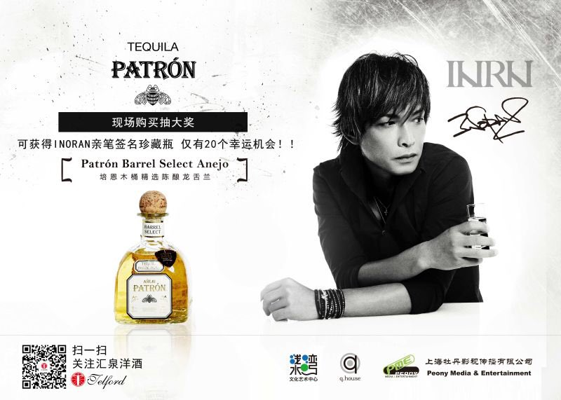 Very limited, special edition bottles of @INORAN_OFFICIAL's @Patron #BarrelSelect released in Shanghai & Taipei https://t.co/DOkus6mMwY