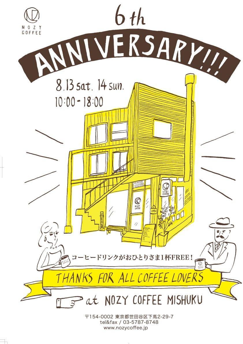 【 NOZY COFFEE三宿店 6周年!イベントを開催します 】8/13(土),14(日)10-18:00の2日間は三宿店にてエチオピアのコーヒーをおひとりさま1杯無料にて提供させて頂きます!ぜひ皆さま遊びに来てください! https://t.co/0UiAzSDzRG