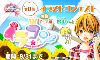 3DS「ちゃおイラストクラブ」第8回イラストコンテスト開催!お題はまんが&アニメ&ゲームで大人気!「12