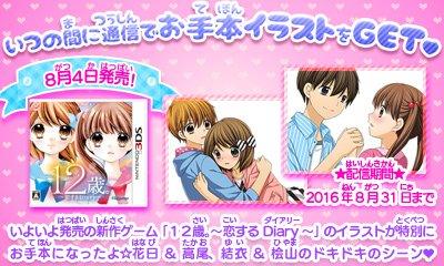 8/4に発売したばかりのゲーム「12歳。~恋するDiary~」から花日&高尾、結衣&桧山のイベントスチル