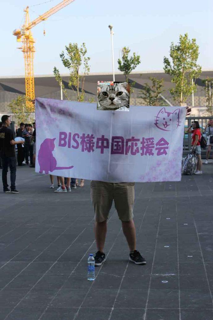 BIS様!お誕生日おめでとうございます!BIS様中国応援会からの誕生日祝いです。ビス様の四歳が元気な、良い一年になりますように。ずっとビス様とゆいちゃんを応援します。中国にもビスファンがいますよ。 #ビス生誕祭 #BIS様 https://t.co/x1TAH0aYLD