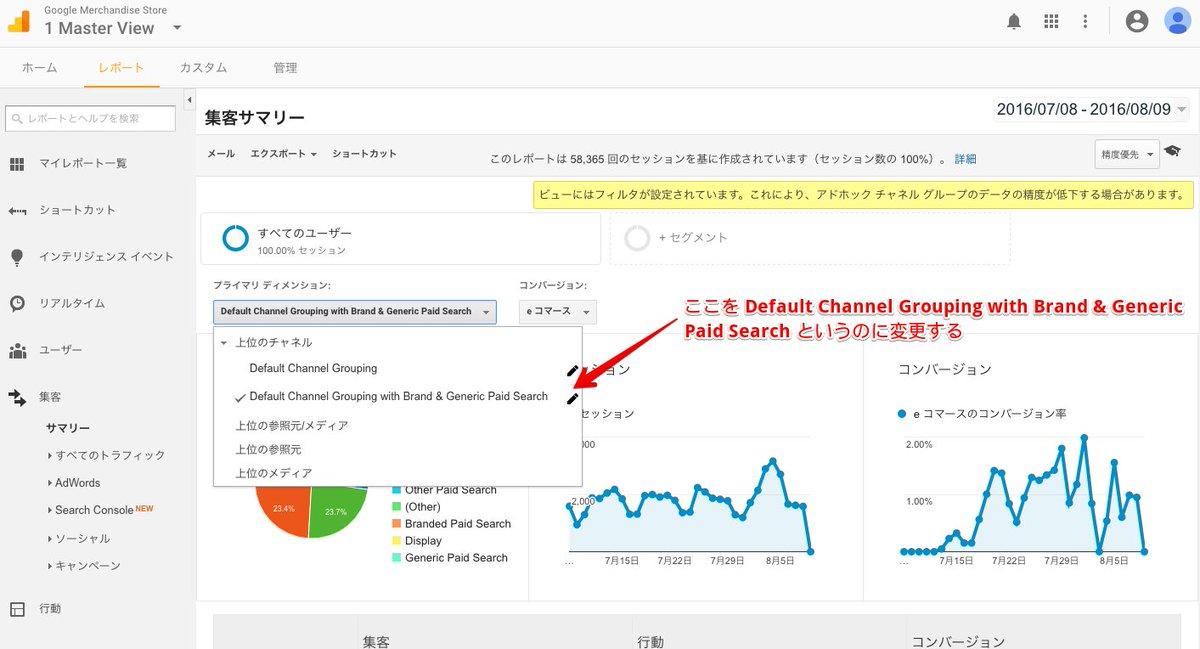 Googleアナリティクス のデモアカウントのレポートを分析してみた ~ チャネルグループの変更 / How to get business insights from Google Analytics demo account
