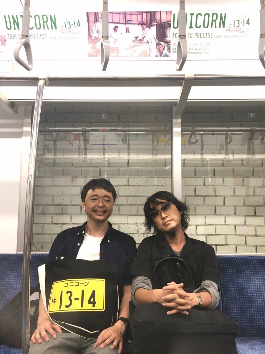 【ゅ 13,14!】2年半ぶり13枚目14曲入りのフルアルバム「ゅ 13,14」、本・日・店・着・日!TOKYOには車内広告もでてるっす! unicorn.jp/special/yuno13\u2026 ゅ1314