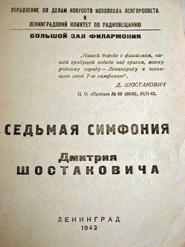 Музыка седьмой (ленинградской) симфонии шостаковича особенно дорога петербуржцам, ленинградцам, всем