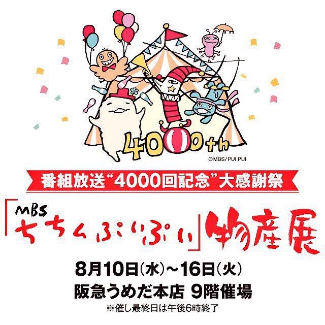 明日から阪急うめだ本店でちちんぷいぷい物産展はじまります! https://t.co/zEfvJt5SbH