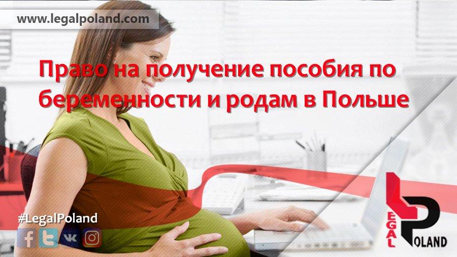 Официальный сайт пособие по беременности и родам