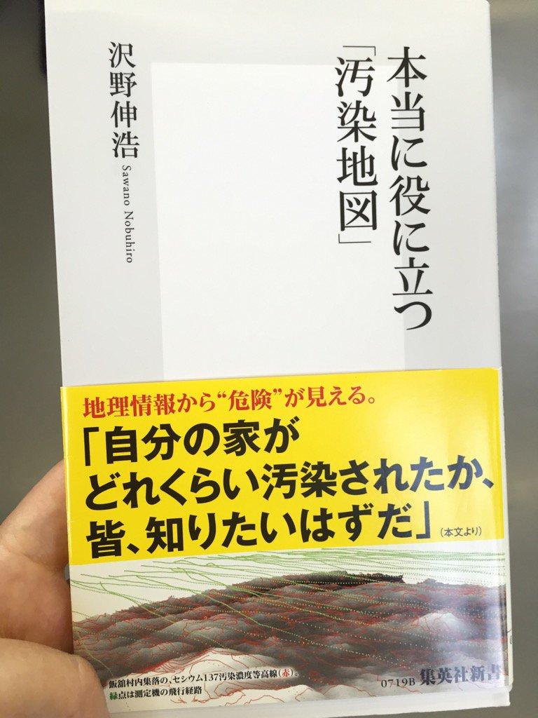 これです。2013年12月に出ています。少なくとも、日本政府がこれを生かしていれば、その後、アンダーコントロールと言って五輪を誘致し、帰還を急かす権力者は現れなかった。 https://t.co/Hm6SuyZWYv