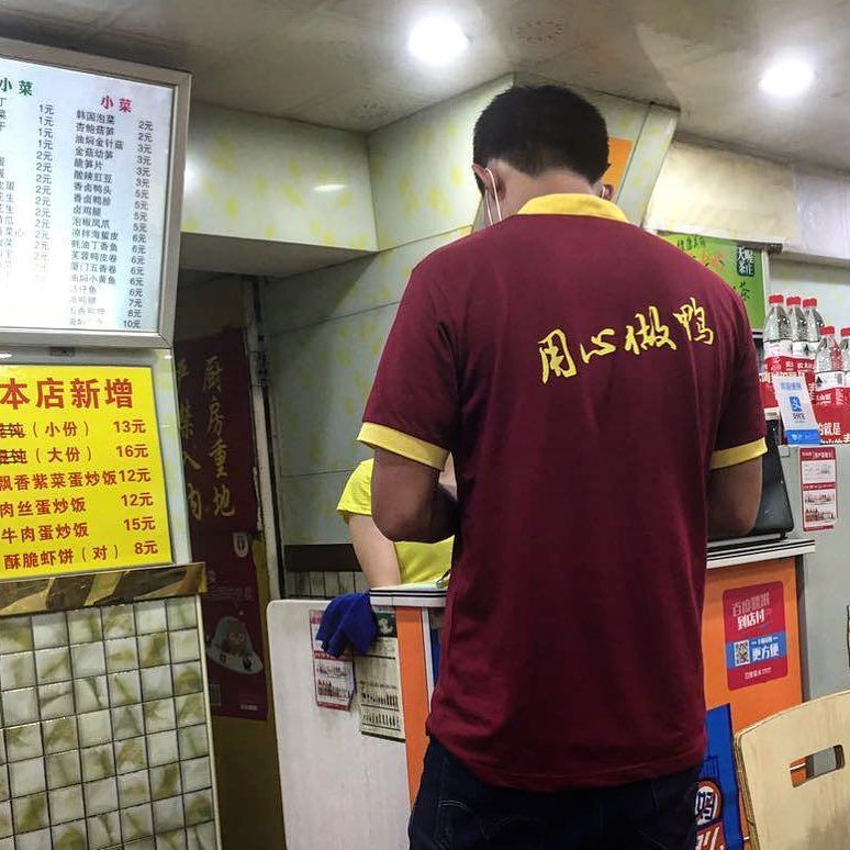 "Oh my... His shirt either says ""diligent maker of duck"" or ""attentive male prostitute"" #yayChina #chinese #puns #鸭子 https://t.co/8oD4BmGgJF"