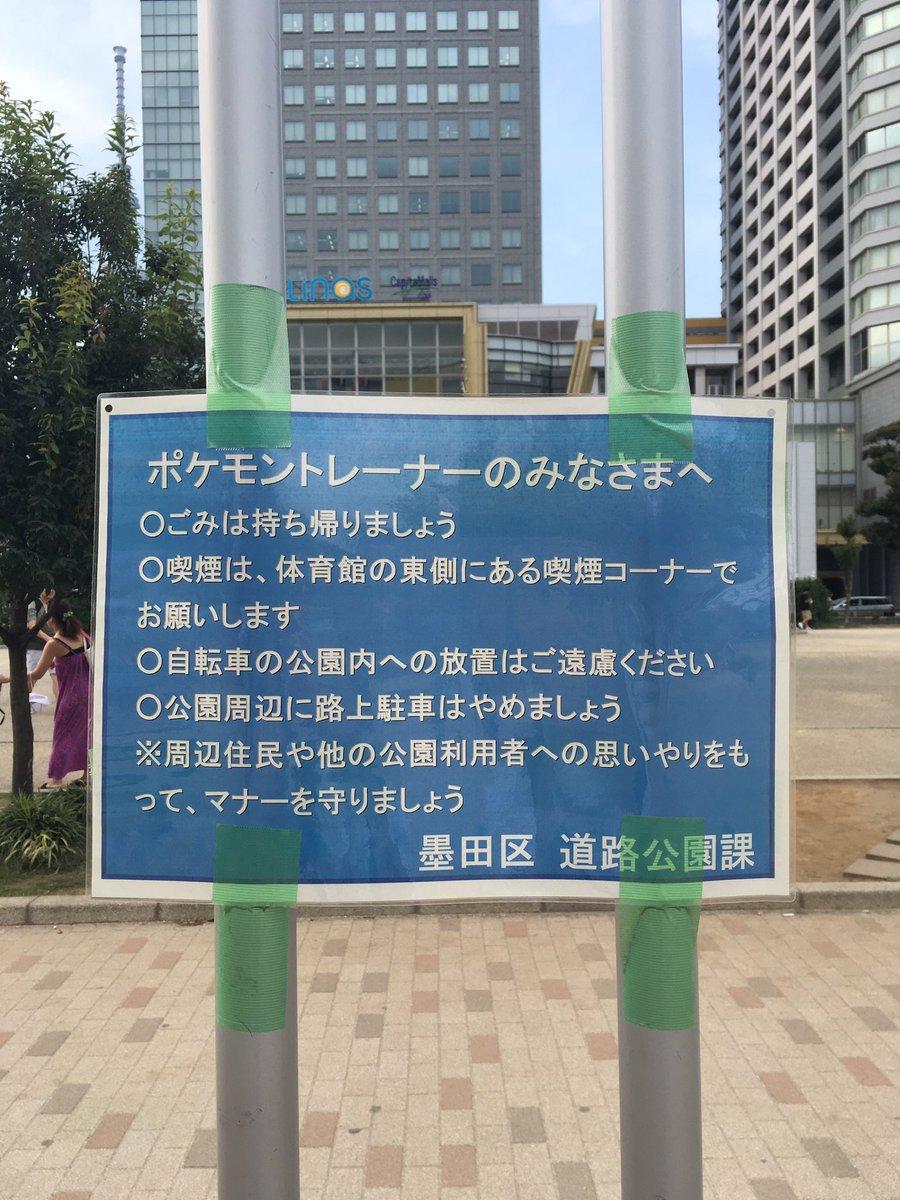 ポケモンGOで錦糸公園に来たときのルール https://t.co/gduW7dMCtZ
