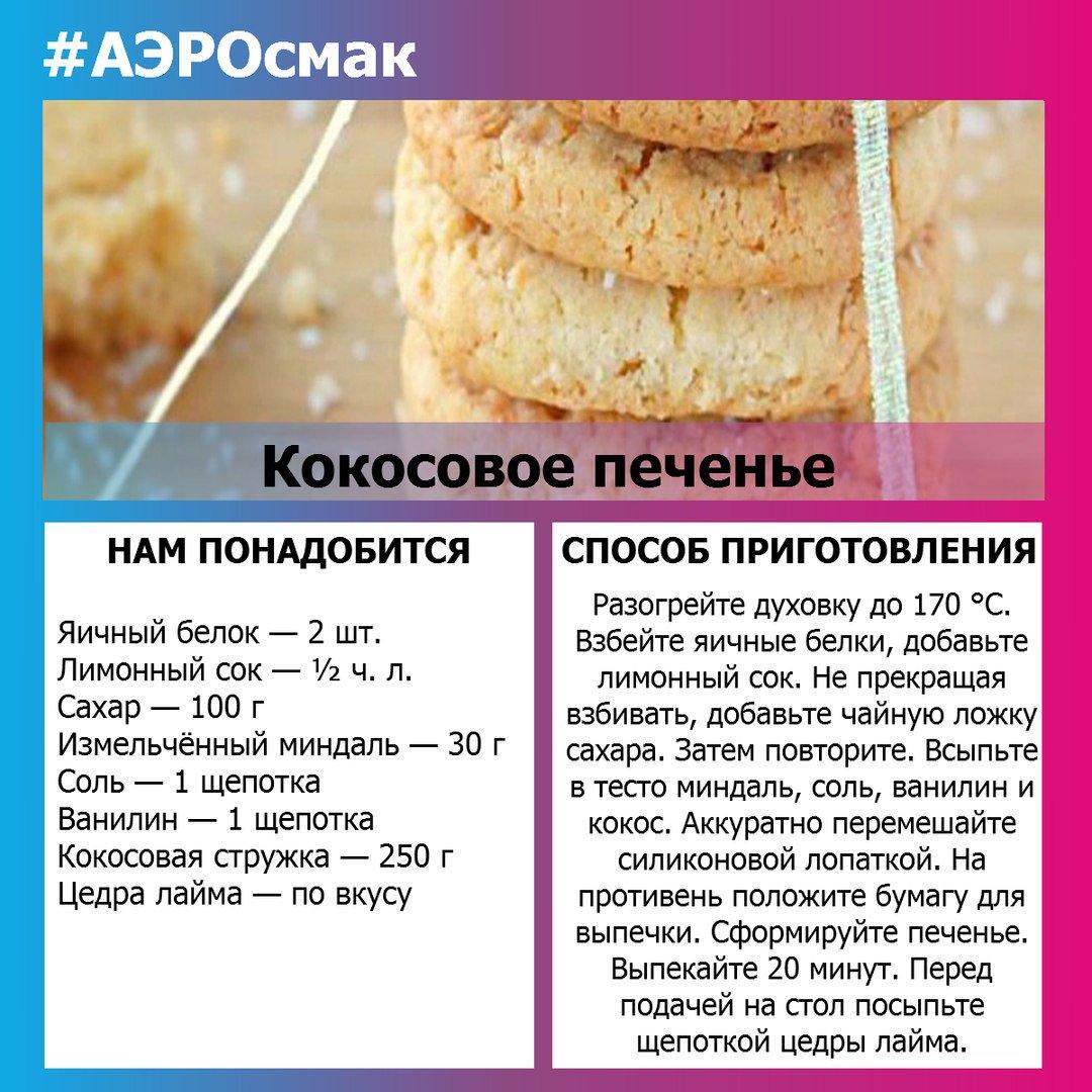 Печенье в формочках - рецепт приготовления с фото