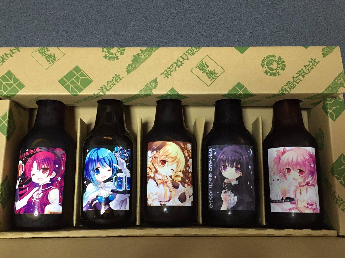 というわけで、ついにピュエラマギホーリークインテットビールが完成しました*・゜゚・*:.。..。.:*・'(*゚▽゚*)'・*:.。. .。.:*・゜゚・* https://t.co/iTiAqpWFU5