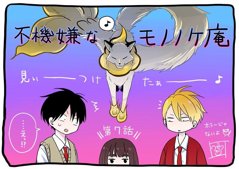 TVアニメ「不機嫌なモノノケ庵」七ノ怪、原作者ワザワキリ先生のオススメポイント公開です。安倍を知っているという狐の妖怪の