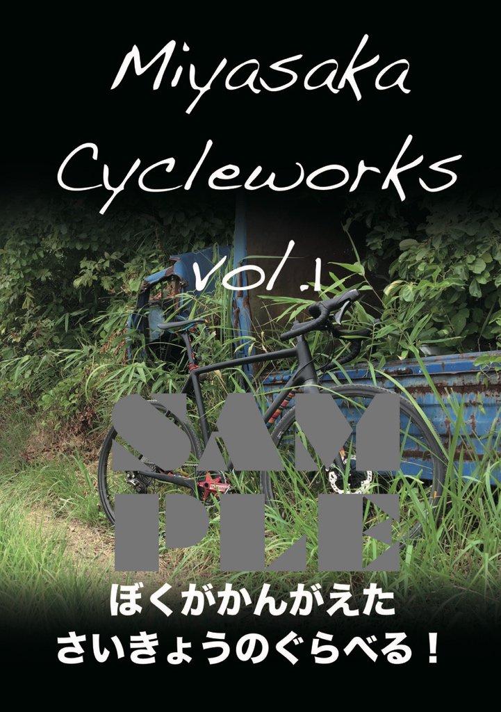 【宣伝】C90 3日目西れ03a fatigueにて独断と偏見により好き勝手書き殴った系同人誌「Miyasaka Cycleworks Vol.1 ぼくがかんがえたさいきょうのグラベル!」を頒布します。 https://t.co/ZiGzAYEeVI