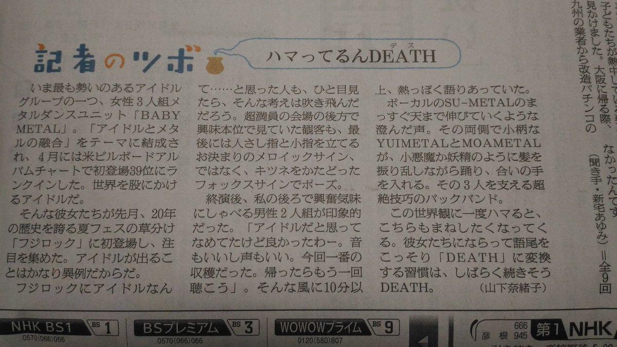 [IP]BABYMETAL総合☆548【ベビーメタル】 [無断転載禁止]©2ch.netYouTube動画>29本 ->画像>375枚