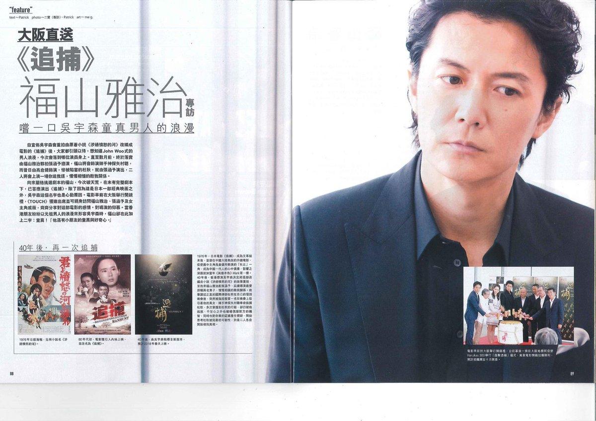 東TOUCHという香港雑誌にましゃの『追捕 MANHUNT』のインタビューが掲載されてます。記事全文は『追捕 MANHUNT』の公式FBでご覧になれます。 https://t.co/rVsxoRpg8G #BROS1991 #追捕 https://t.co/hNUfj3qPV3