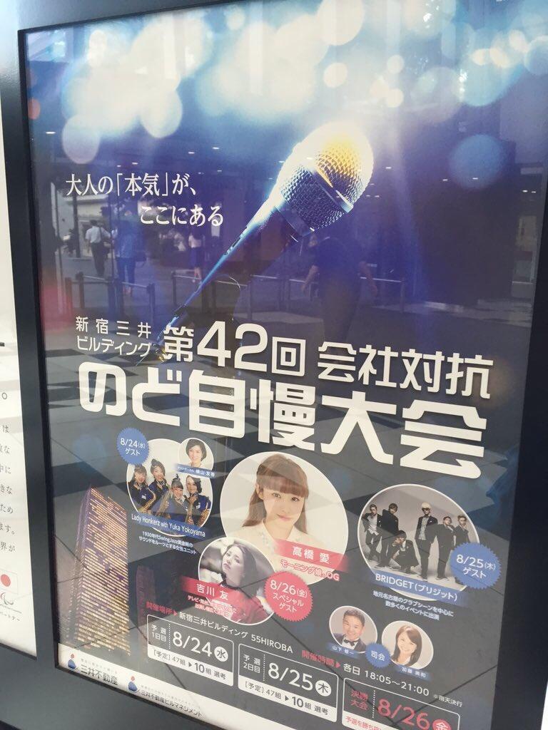 第42回 新宿三井ビルのど自慢大会、スペシャルゲスト出た。高橋愛ときっか! #三井ビルのど自慢 https://t.co/BpbbLU4PcB