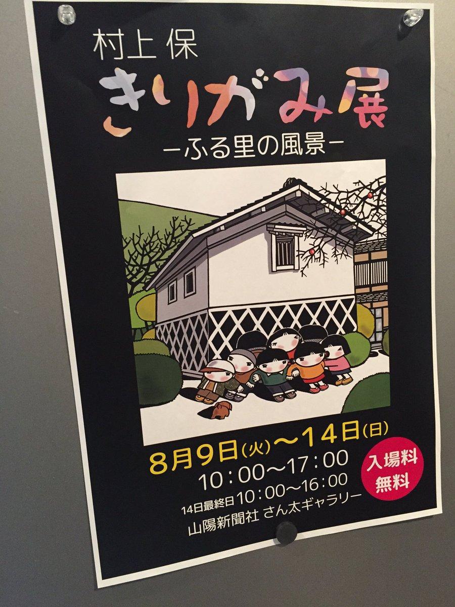 13日村上保さんの「きりがみ展」...