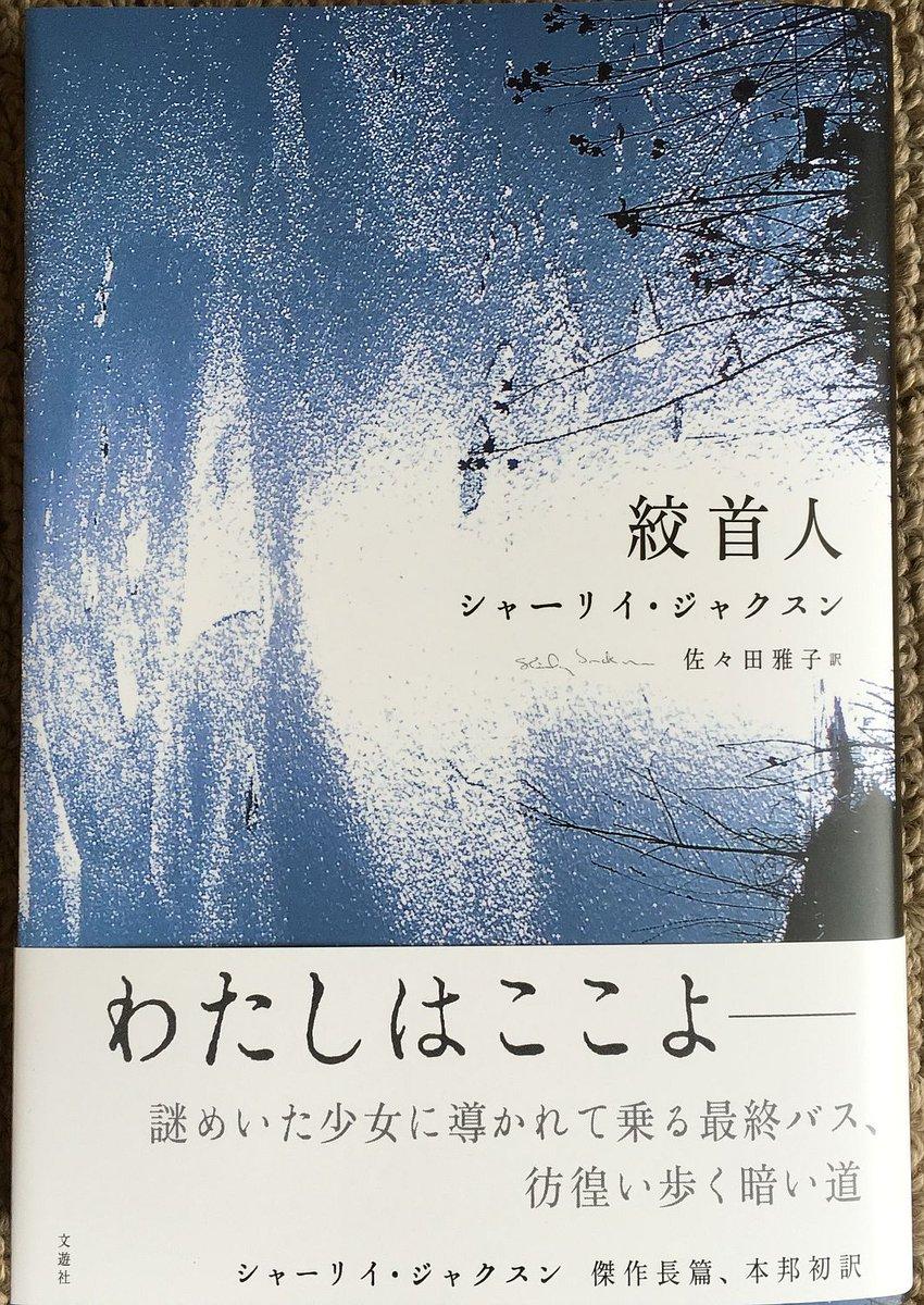 『日時計』(渡辺庸子訳 https://t.co/xUuDpoaLwH )を刊行した文遊社 @Bunyu_sha から、シャーリイ・ジャクスンの本邦初訳長篇(1951年刊)『絞首人』が刊行されます。9/1予定。翻訳は佐々田雅子さん! https://t.co/yL0OeaWwzu