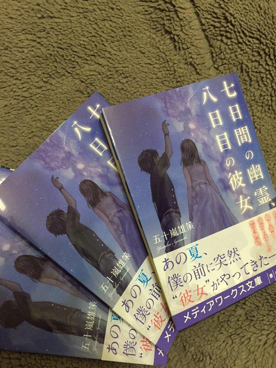 【宣伝】見本誌が届きました! 新刊『七日間の幽霊、八日目の彼女』8月25日発売予定です。simeさんによる素敵すぎる天の川のカバーが目印です。よろしくお願いいたします〜! https://t.co/5aXbm8j8Sy