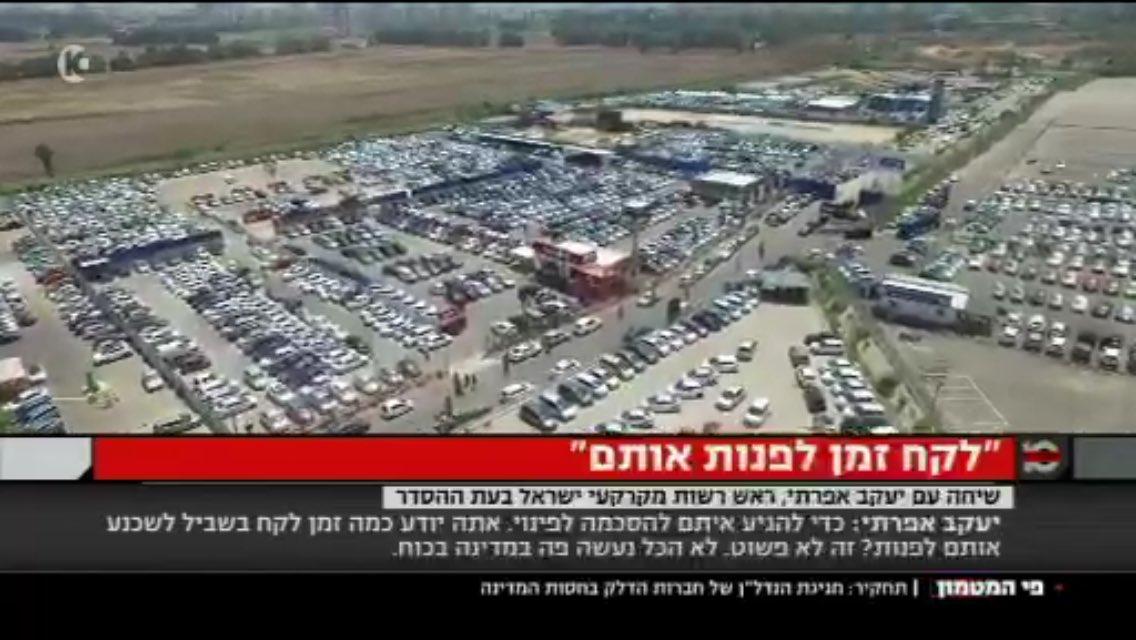 משפט מדהים: ראש מנהל מקרקעי ישראל מודה שהעביר לידי דלק, פז וסונול זכויות השוות מאות מליונים באדמה פרטית שהופקעה > https://t.co/YXPvXZLYef