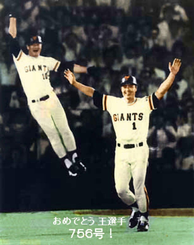 卓球の水谷が勝って派手にガッツポーズした事に『ガッツポーズは肩より上にあげちゃいけない、相手に失礼。王さんもやってない』と怒ってましたがここで王さんが本塁打世界記録を出した時を振り替えってみましょう #サンデーモーニング https://t.co/aF1URFPrIS