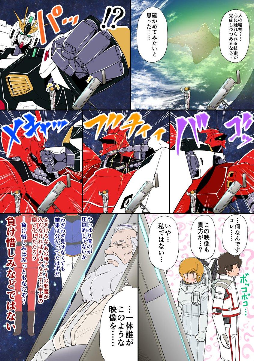 UC0096 20話漫画 #ガンダムUC0096 #g_uc