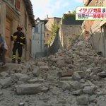 【懸命な捜索続く】イタリア中部地震、生存率が低下するとされる72時間に https://t.co/DmRMhQlmil 死者はこれまでに278人に達した。一方、捜索が完了した集落では26日、住民らの一時帰宅が許された。 https://t.co/m1nucdwOOf
