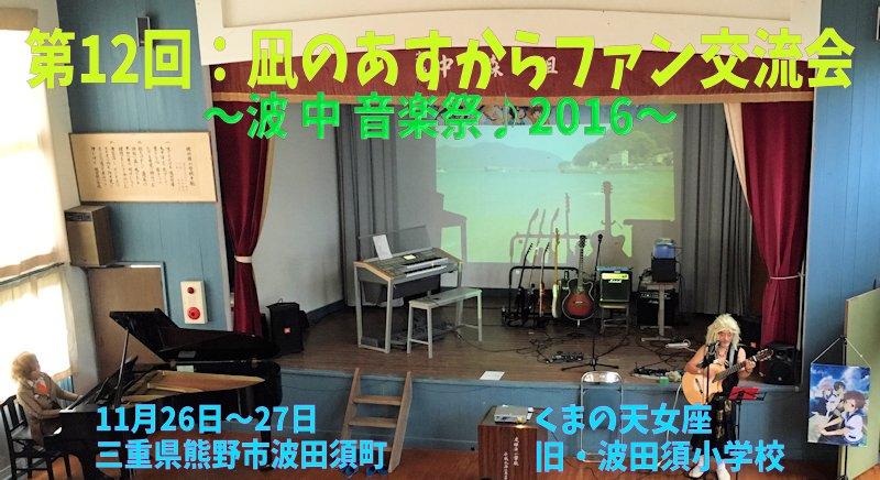 【イベント案内】第12回: #凪のあすから ファン交流会~波中音楽祭♪2016~ 11月26日に開催!歌い手さん、演奏希
