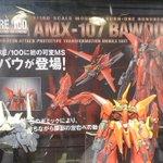 【#C3TOKYO 2016】バンダイ RE/100 AMX-107 BAWOO RE/100シリーズに初の可変MS バウが登場です! https://t.co/nBLvLPTgZN