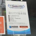 【#C3TOKYO 2016】 WAVE アイドルマスターシンデレラガールズ [夏のユウワク]城ヶ崎美嘉 https://t.co/xlU9SqJwF8