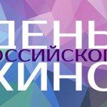 Сегодня - День российского кино. Поздравляю жителей Ульяновска и @lumierekino! https://t.co/YV0AwBjQwv