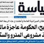 الوزيرة هند الصبيح | الحكومة عاجزة عن تنفيذ مشروعي المترو وسكك الحديد. #الكويت https://t.co/LQGbqt40wG