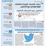 حساب «البلدية».. تغريدات لنشاطات الوزارة وتواصل مع المتابعين. #الدوحة #قطر https://t.co/Ar1D0nmeoc @albaladiya https://t.co/vfTMc6SDIz