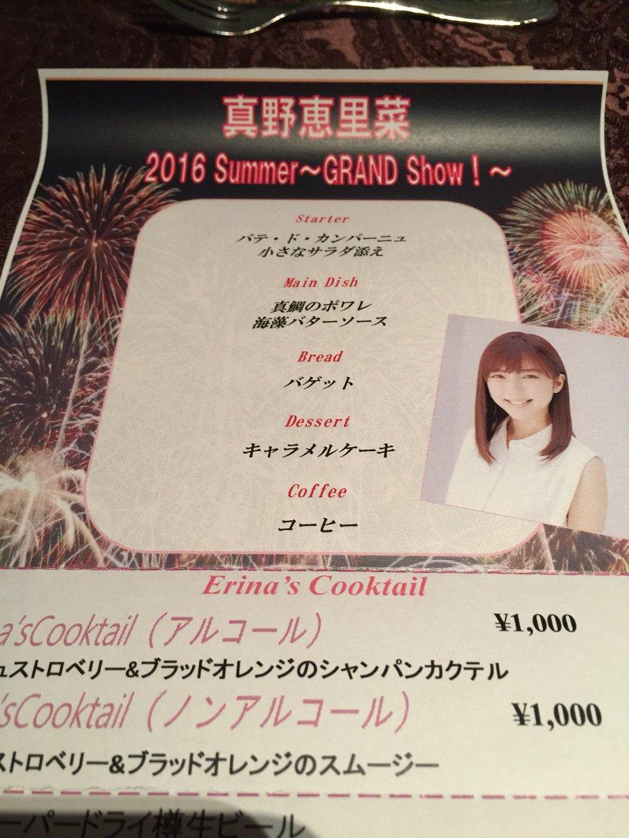 指原の34500円のディナーショーがとんでもなかった件 [無断転載禁止]©2ch.net->画像>236枚