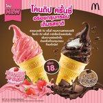 🎉 McDonalds เมนูใหม่!! โคนดิปครั้นชี่ 2 รสชาติ ในราคาเพียง 18 บาท #อร่อยไปแดก #ถูกบอกต่อ ถึง 22 ก.ย. นี้ https://t.co/9JscwtSuCA
