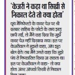 AAP insults Sikhism https://t.co/UGmru9KLmG