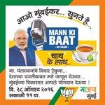 Tomorrow BJP Mum doing #MannKiBaat chai ke saath at 100wards in public place ! @narendramodi @PiyushGoyal @AmitShah https://t.co/ONiVgWC4VR