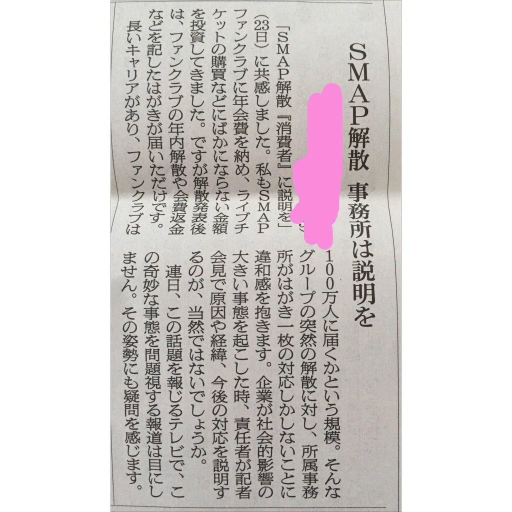 今朝の朝日新聞「声」欄より。 https://t.co/vu4QhSAzyU